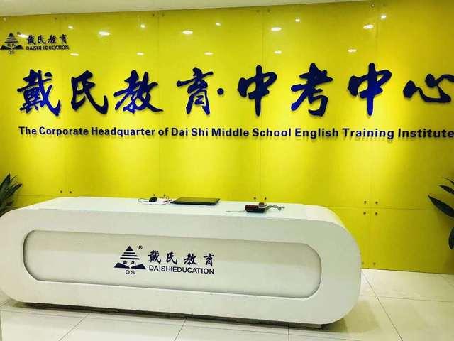 戴氏教育·中考中心