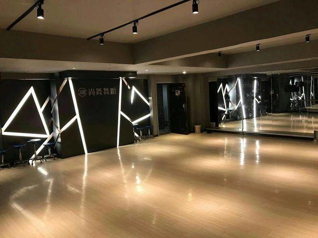 尚舞舞蹈瑜伽工作室