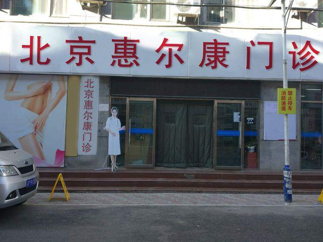 惠尔康医院(奶东淏阳门诊店)