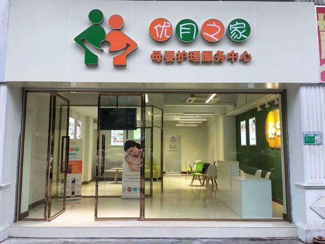 优月之家母婴护理服务中心