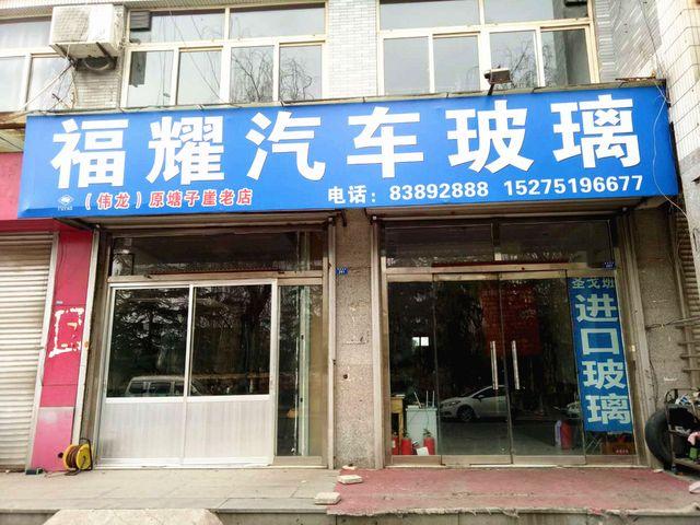 福耀汽车玻璃(山东济南章丘店)