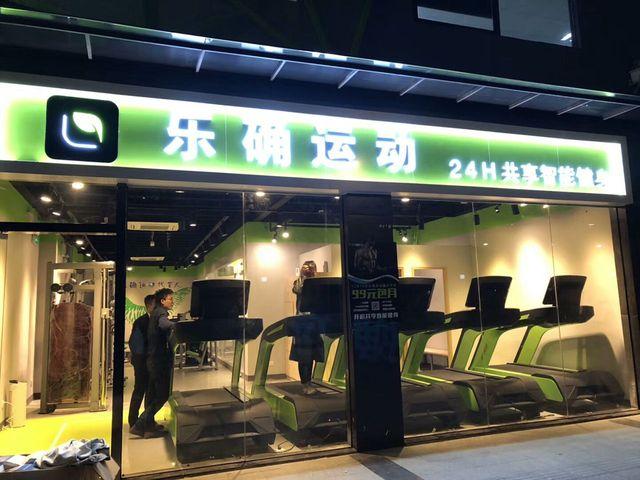 乐确运动24h共享智能健身(棠东远洋店)