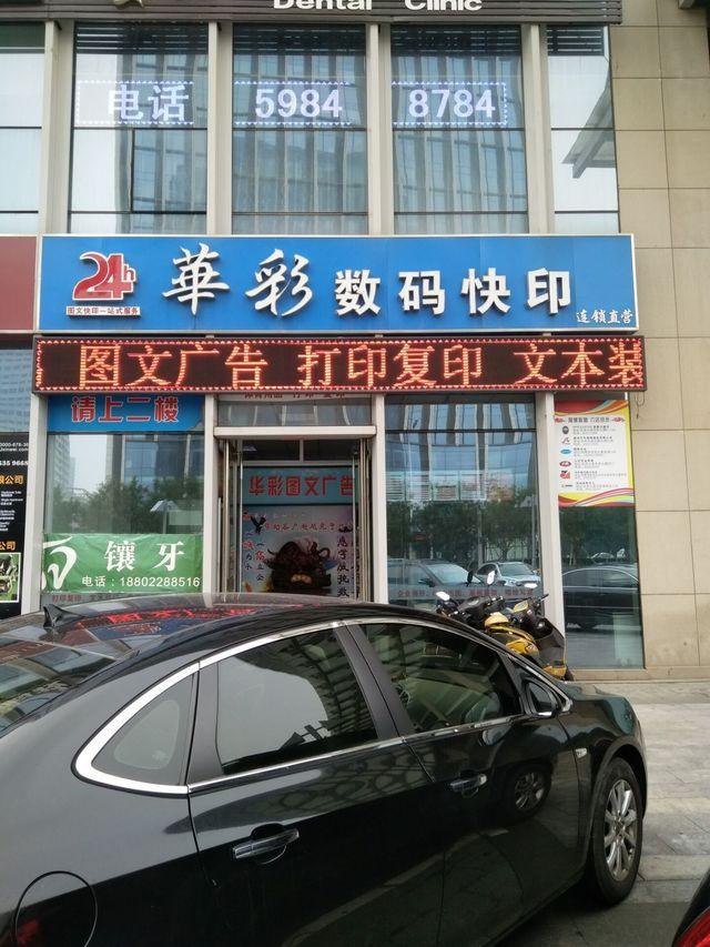 华彩快印(迎宾大道店)