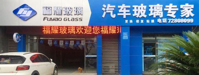 福耀汽车玻璃(重庆涪陵店)