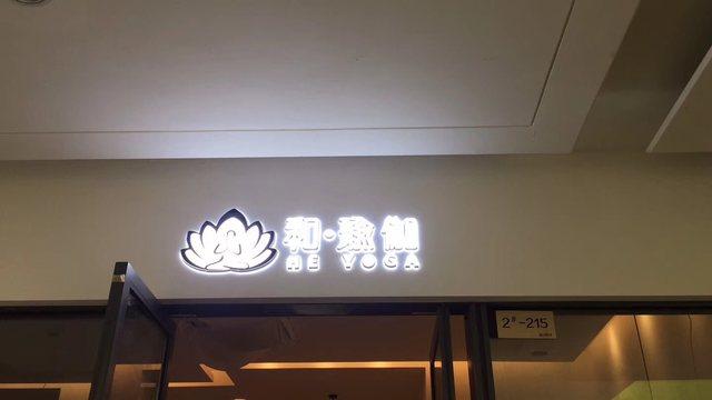 和.瑜伽(爱情海店)