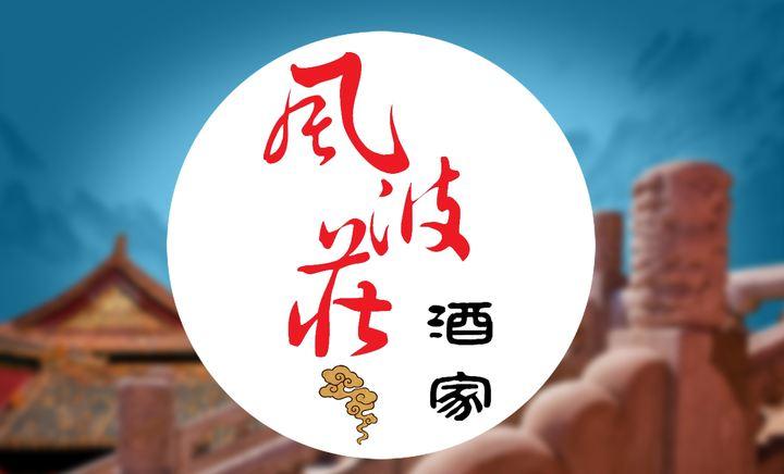 风波庄(江宁店)