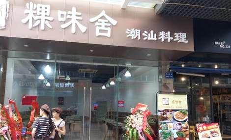 粿味舍(奥园广场店)