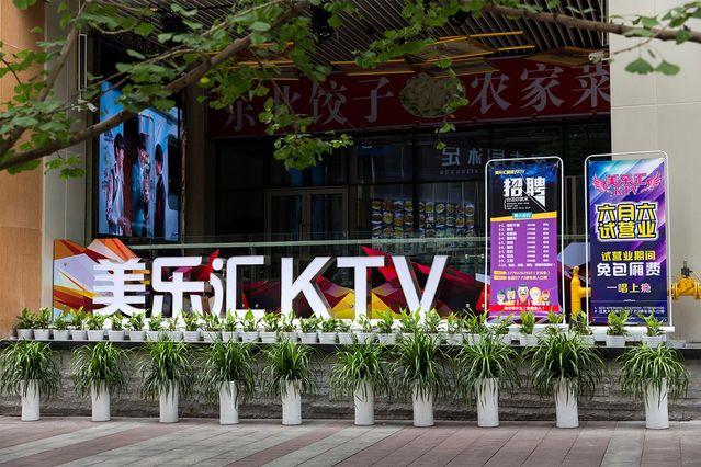 美乐汇KTV(东原D7店)
