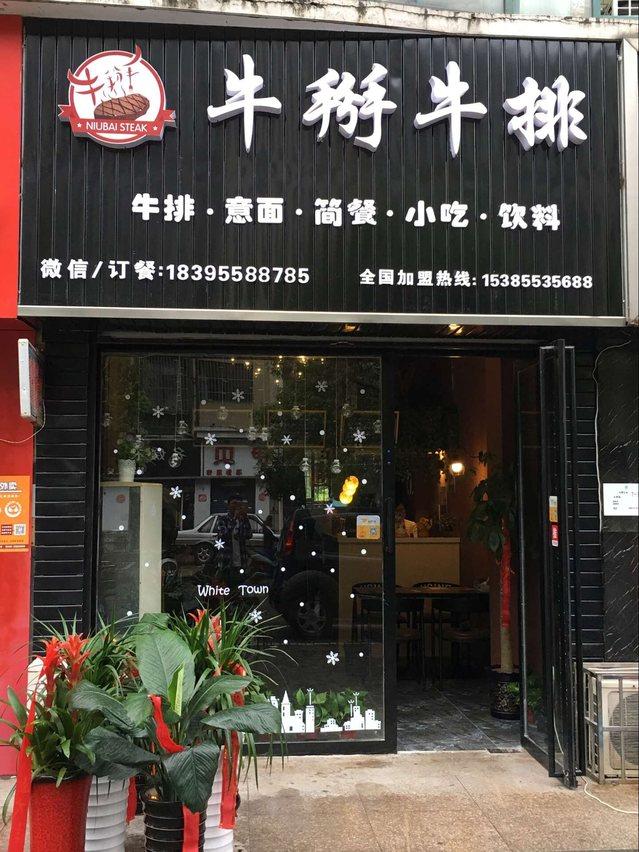 牛掰牛排(康嘉大景城店)