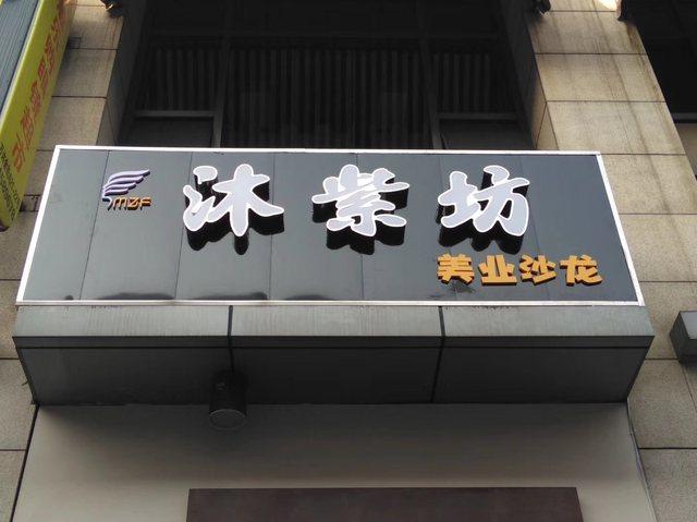 龍泉棋牌茶社