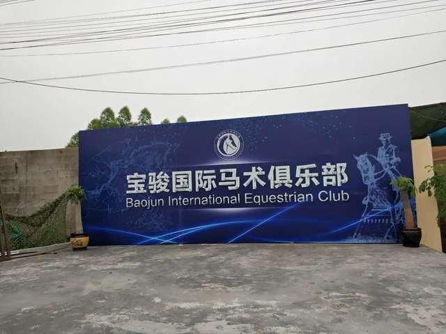 深圳市宝骏国际马术俱乐部