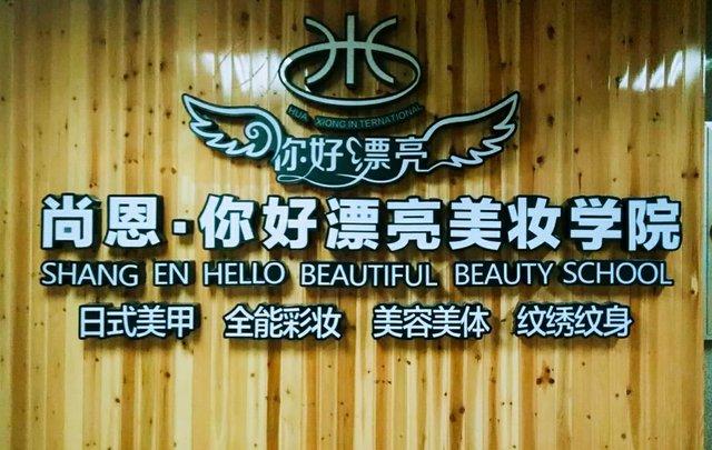 尚恩·你好漂亮美妆学院(福州店)