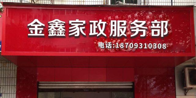 金鑫家政服务部
