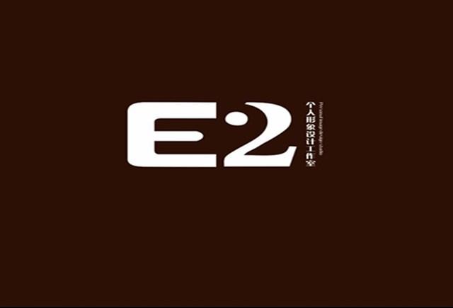 E2个人形象设计工作室