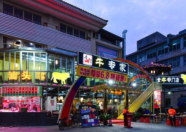 牛专家·香满庭(荔湾店)