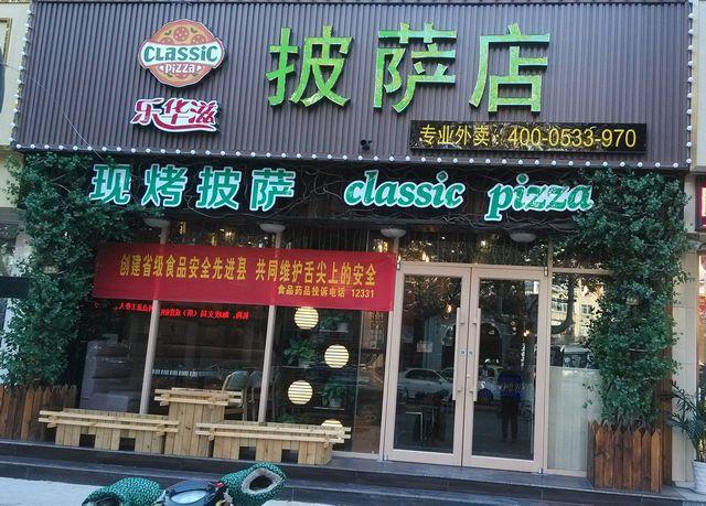 乐华滋披萨店(沂源振兴路店)