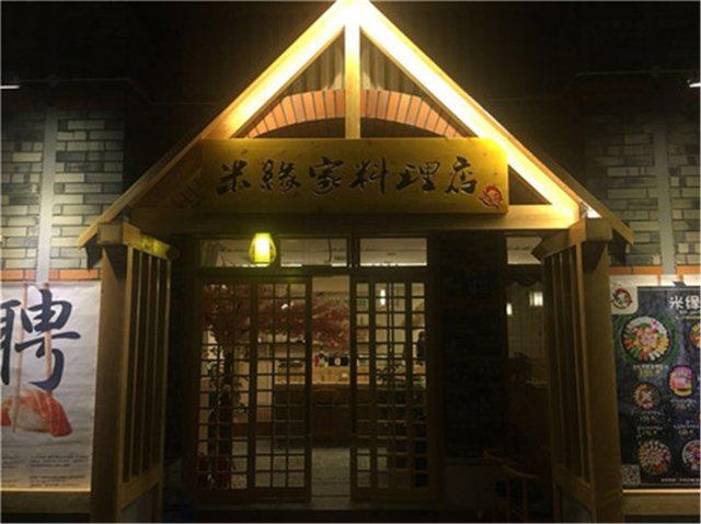 米缘家料理店