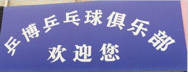 乒博乒乓球俱乐部
