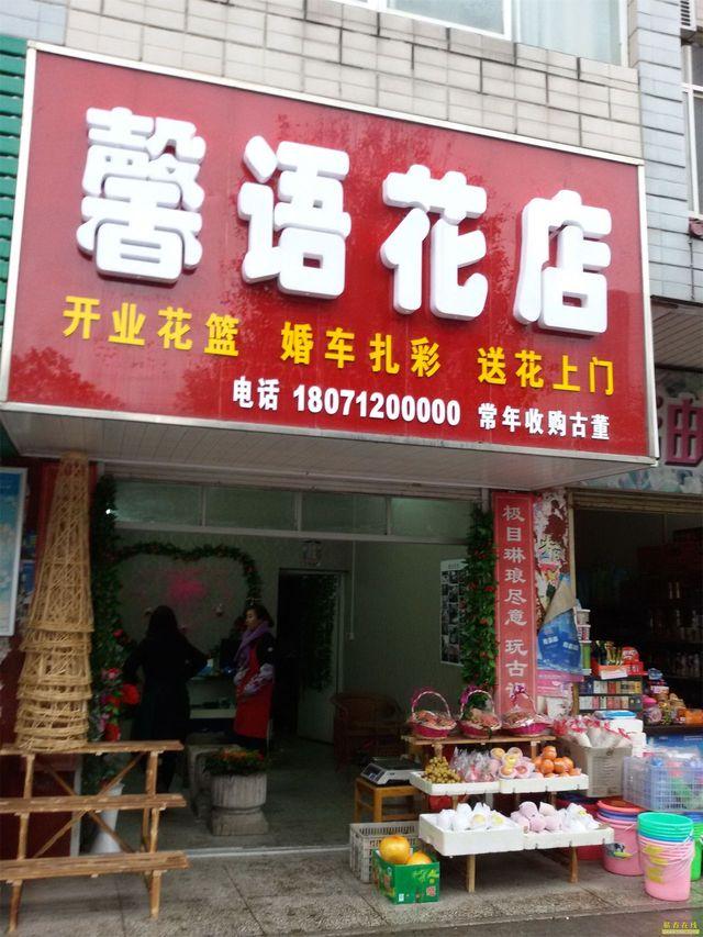 馨语花店(嘉园店)
