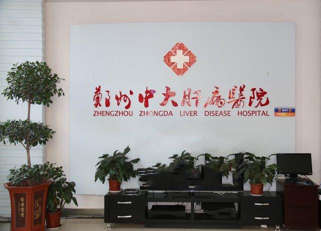中大中医肝病医院