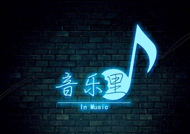 音乐里教室