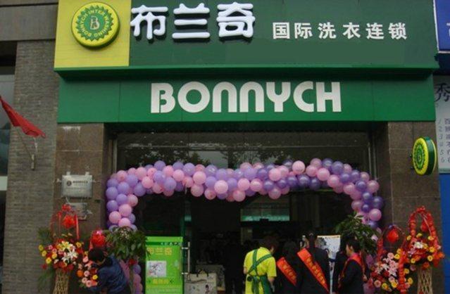 布兰奇国际洗衣连锁(碾子坟店)