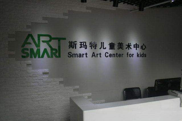 斯玛特儿童美术中心(北潞园店)