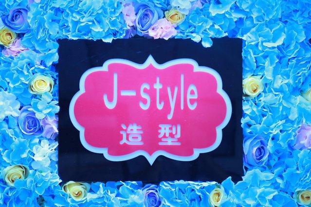 J-style造型工作室无痕接发(沙园店)
