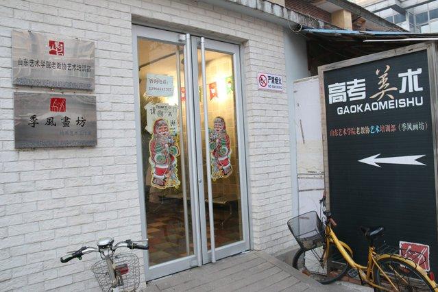 季风画坊(山艺校区店)