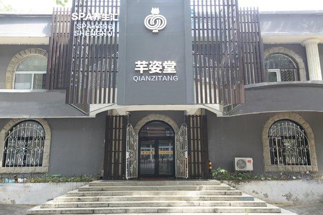 芊姿堂(北沙滩店)