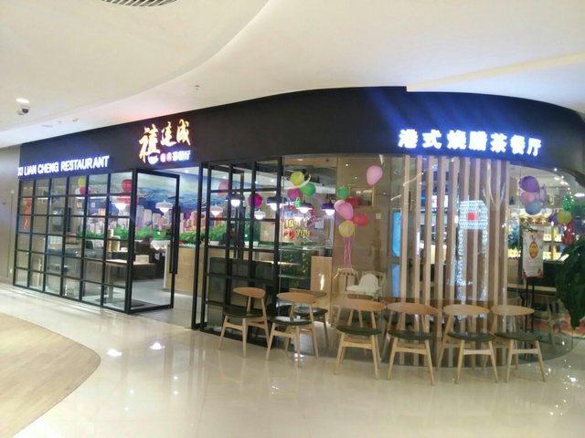 禧连城港式茶餐厅
