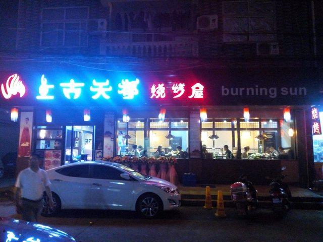 上古天都烧烤屋(临安店)