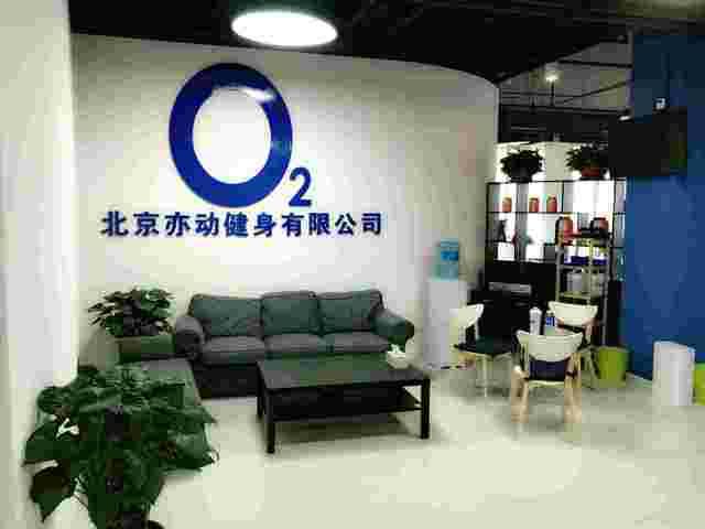O2北京亦动健身有限公司