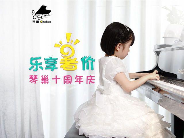 琴巢钢琴教育(宝龙店)