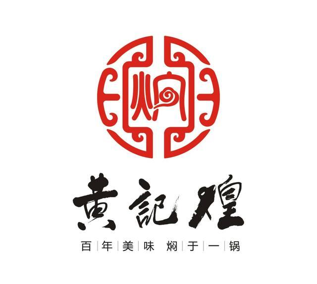 黄记煌三汁焖锅(东大上品店)