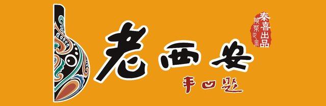 老西安·秦喜出品(8号仓店)