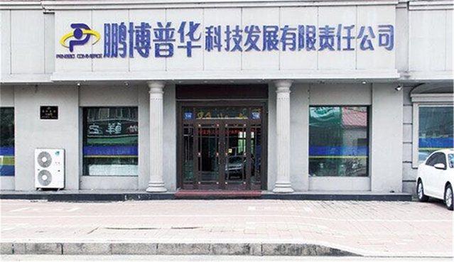 鹏博普华科技发展有限责任公司