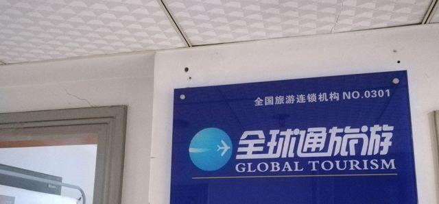 国际旅行社重庆九龙坡石桥铺门市部