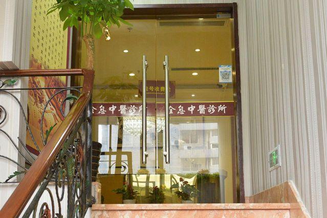 全息中医诊所