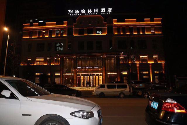 汤怡休闲酒店
