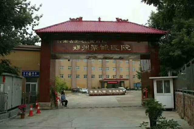 郑州聚诚医院