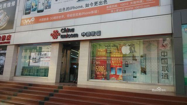 中国联通(冯贝堡乡社区厅店)
