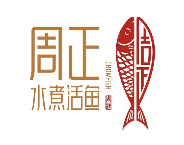 周正水煮活鱼(石塘店)