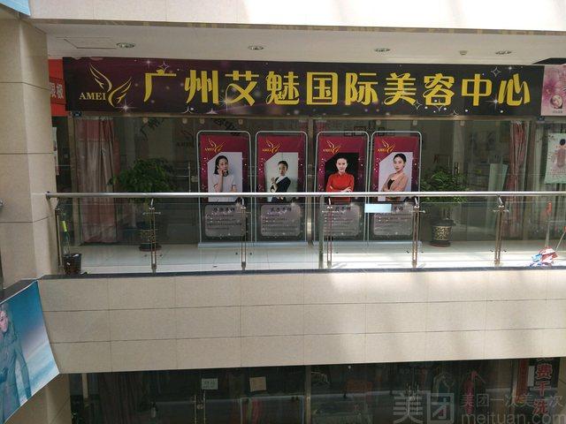 广州艾魅国际美容中心