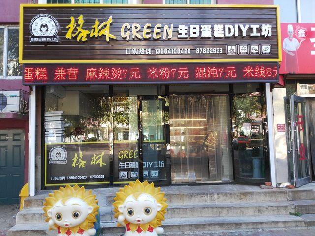 格林GREEN生日蛋糕DIY工坊(北环路店)