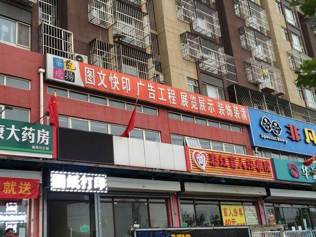 華兿飛揚图文快印 广告工程 展览展示 装饰装潢