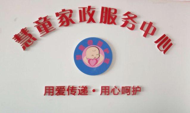 慧童母婴家政保洁