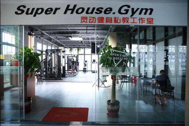 SuperHouse灵动健身工作室