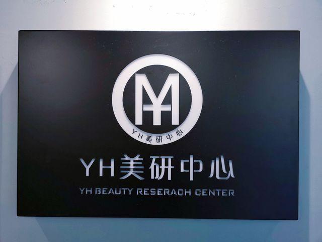 YH美研中心