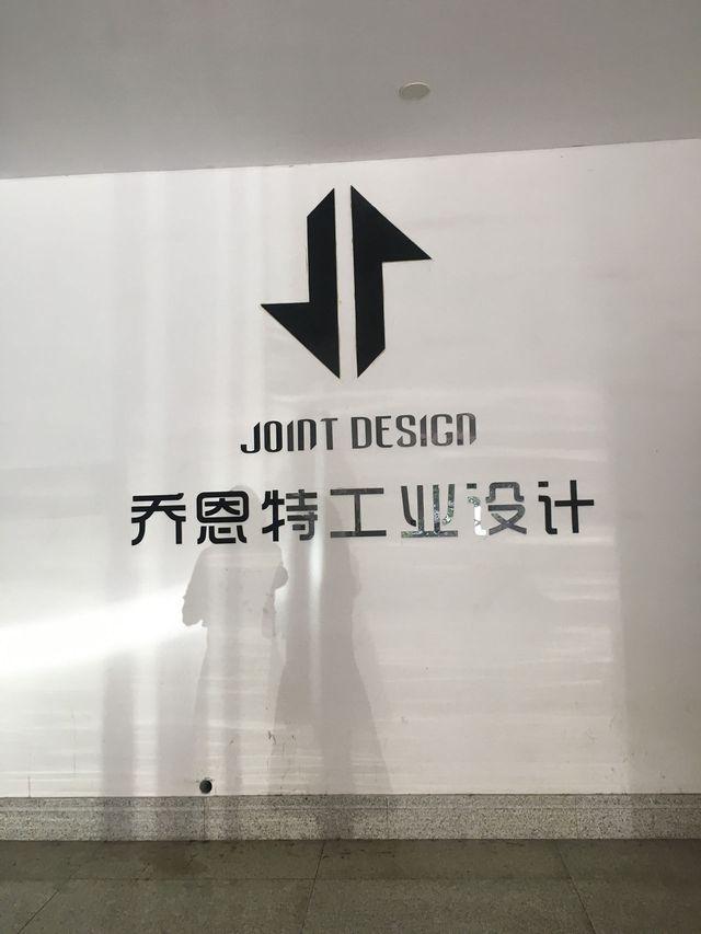 浙江乔恩特工业产品设计有限公司
